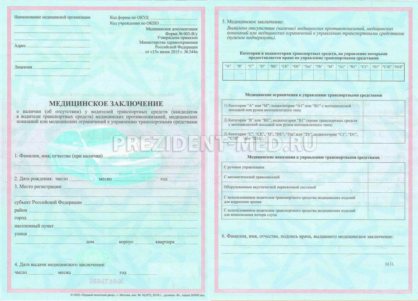 Где можно получить медицинскую справку для водительских прав в Москве Вешняки