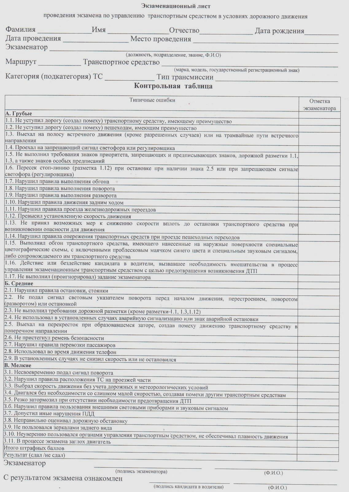 Экзаменационный лист гибдд бланк скачать бесплатно